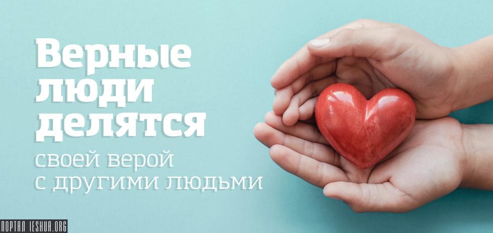 Верные люди делятся своей верой с другими людьми