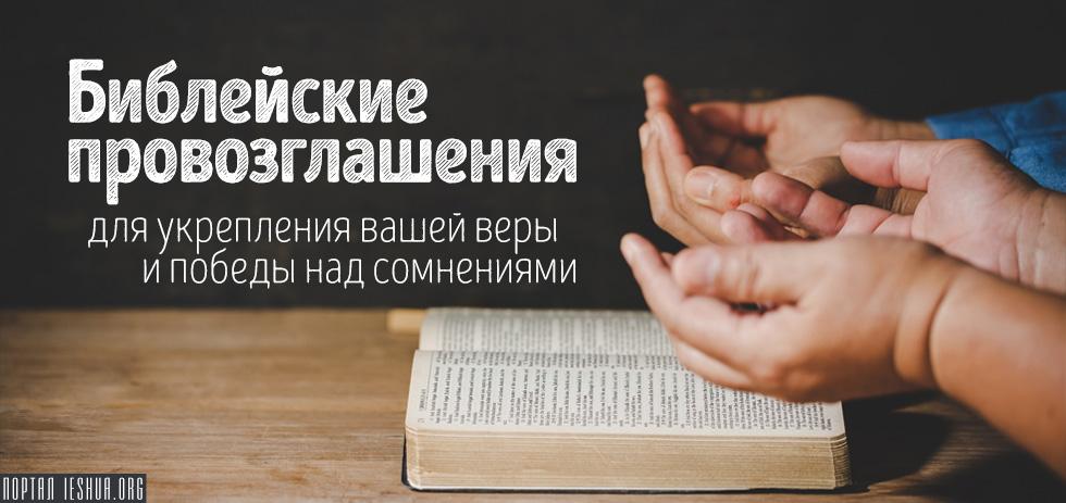 Библейские провозглашения для укрепления вашей веры и победы над сомнениями