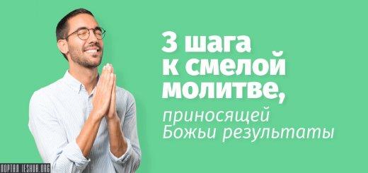 3 шага к смелой молитве, приносящей Божьи результаты