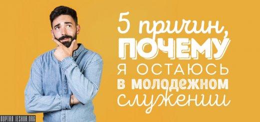 5 причин, почему я остаюсь в молодежном служении