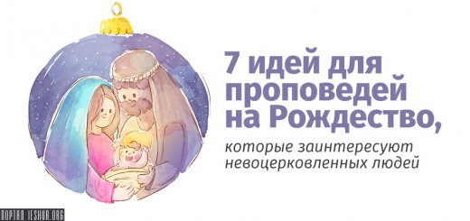 7 идей для проповедей на Рождество, которые заинтересуют невоцерковленных людей
