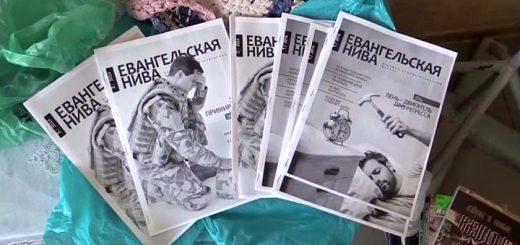 В самопровозглашенной ЛНР запретили все издания баптистов
