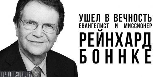 Ушел в вечность евангелист и миссионер Рейнхард Боннке