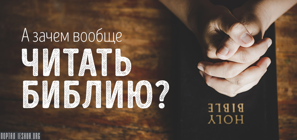А зачем вообще читать Библию?