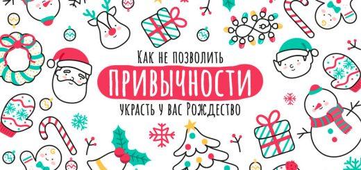 Как не позволить привычности украсть у вас Рождество