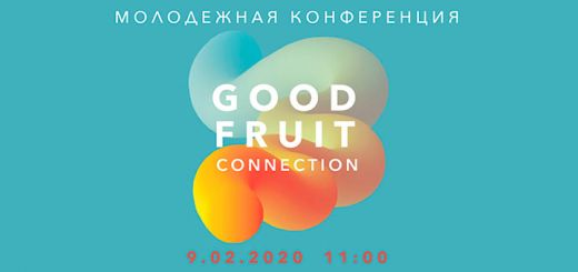 Good Fruit Connection 2020