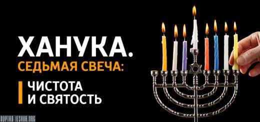Ханука. Седьмая свеча: чистота и святость