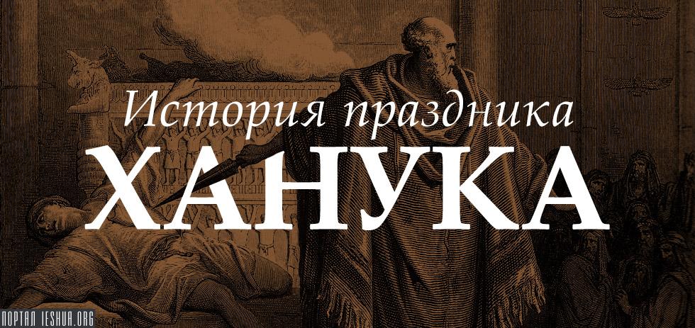 История праздника Ханука