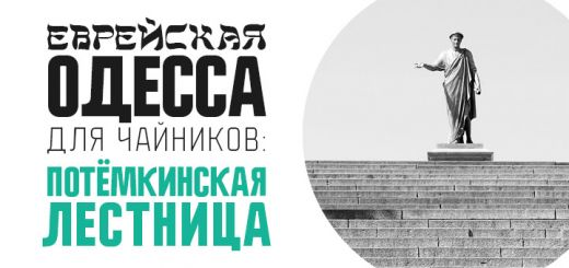 Еврейская Одесса для чайников: Потёмкинская лестница