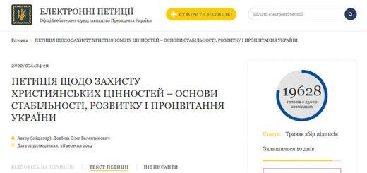Петиция к Президенту Украины в защиту христианских ценностей
