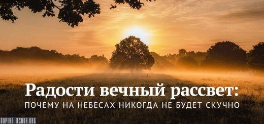 Радости вечный рассвет: почему на небесах никогда не будет скучно