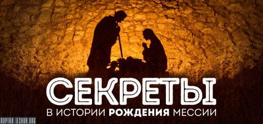 Секреты в истории рождения Мессии