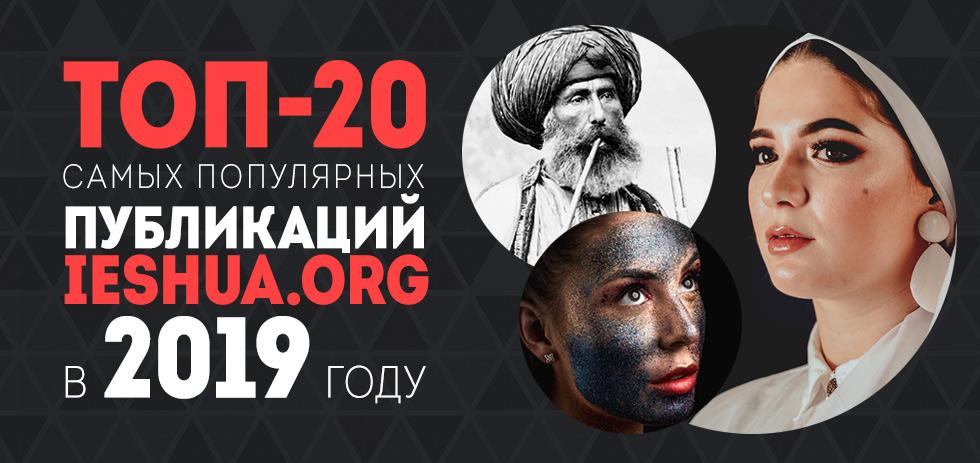 ТОП-20 самых популярных публикаций ieshua.org в 2019