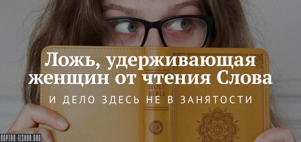 Ложь, удерживающая женщин от чтения Слова