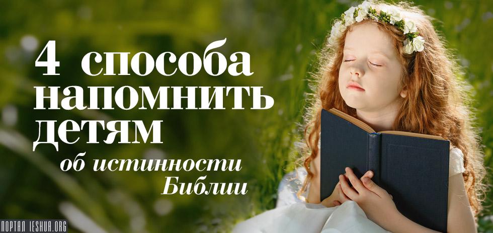 4 способа напомнить детям об истинности Библии