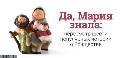 Да, Мария знала: пересмотр шести популярных историй о Рождестве