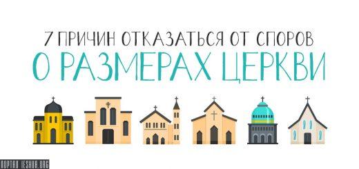 7 причин отказаться от споров о размерах церкви