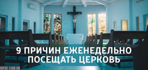 9 причин еженедельно посещать церковь