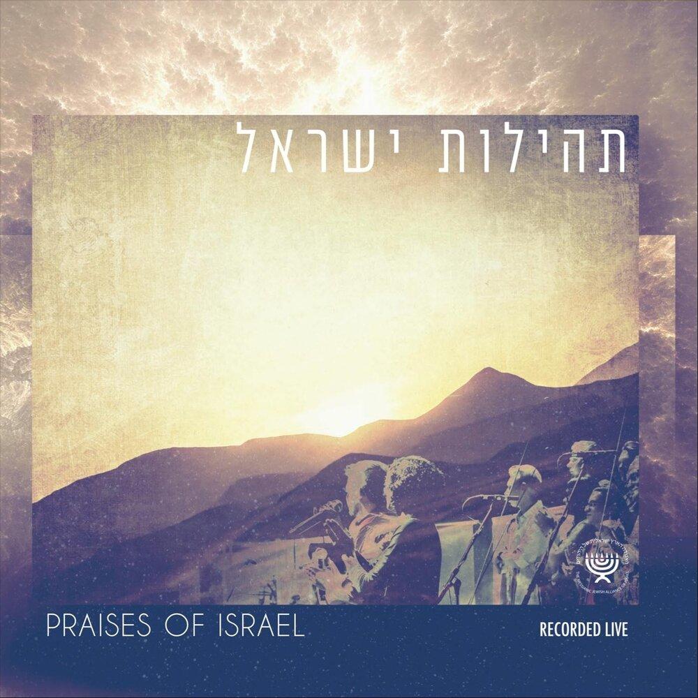 Praises of Israel (2019)