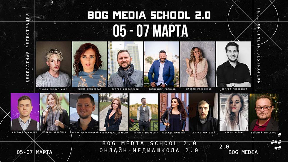 """""""БОГ.MEDIA"""" запускает вторую медиа-школу """"Bog Media School 2.0"""""""