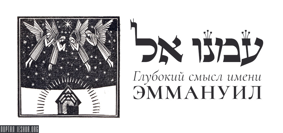 Глубокий смысл имени Эммануил