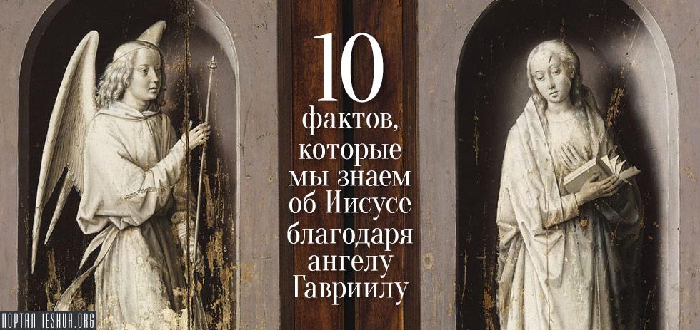 10 фактов, которые мы знаем об Иисусе благодаря ангелу Гавриилу