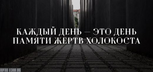 Каждый день — это День памяти жертв Холокоста