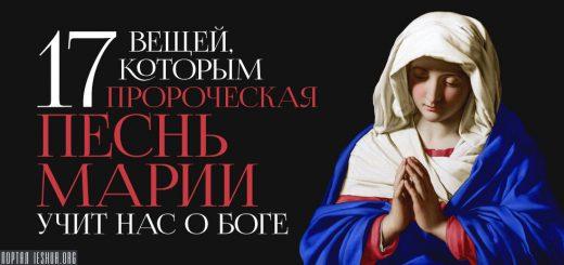 17 вещей, которым пророческая песнь Марии учит нас о Боге