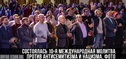 Состоялась 10-я Международная молитва против антисемитизма и нацизма. Фото
