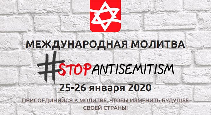 Зачем нужна молитва против антисемитизма? Для кого она? Как это происходит?