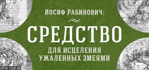 Иосиф Рабинович: Средство для исцеления ужаленных змеями