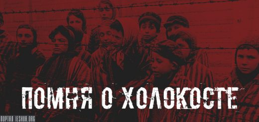 Помня о Холокосте
