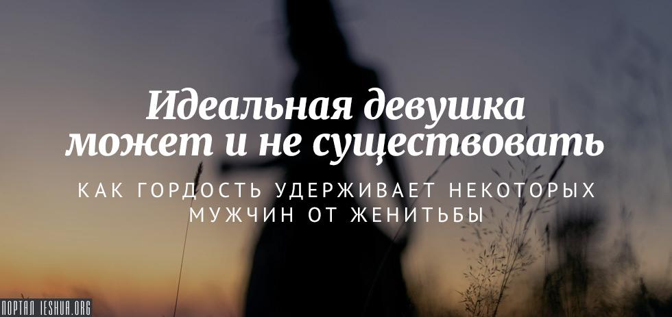 Идеальная девушка может и не существовать