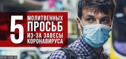 5 молитвенных просьб из-за завесы коронавируса