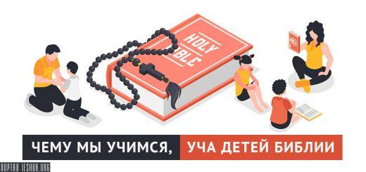 Чему мы учимся, уча детей Библии