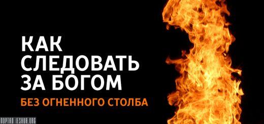 Как следовать за Богом без огненного столба