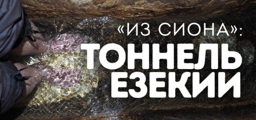 «Из Сиона»: Тоннель Езекии