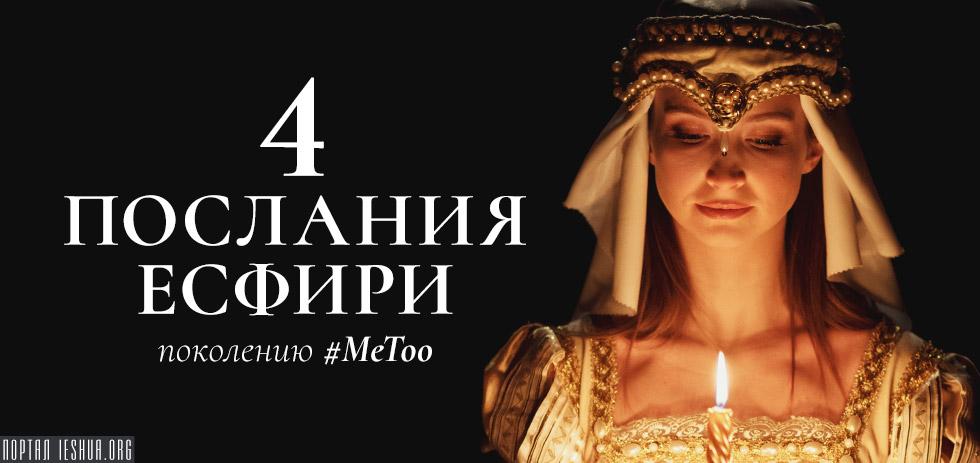 4 послания Есфири поколению #MeToo