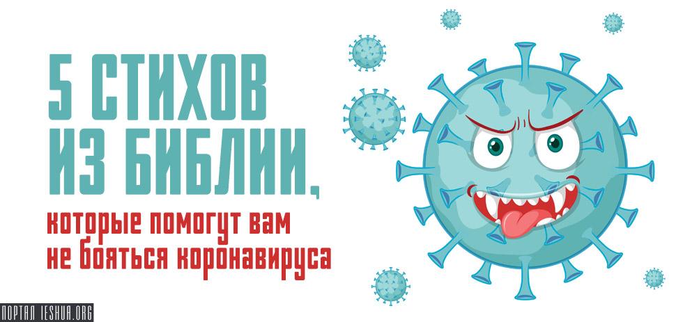5 стихов из Библии, которые помогут вам не бояться коронавируса