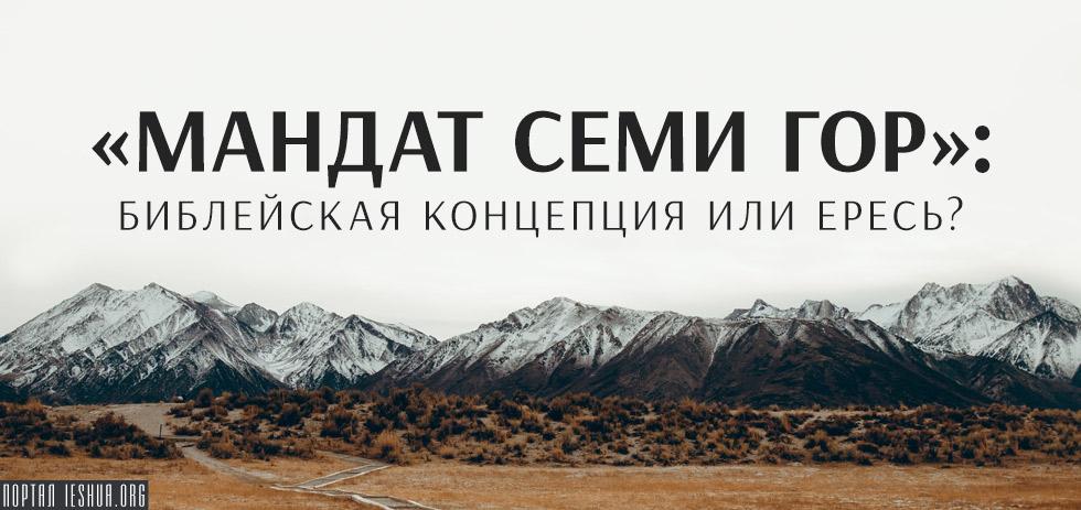 «Мандат семи гор»: библейская концепция или ересь?