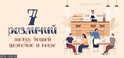 7 различий между вашей церковью и кафе