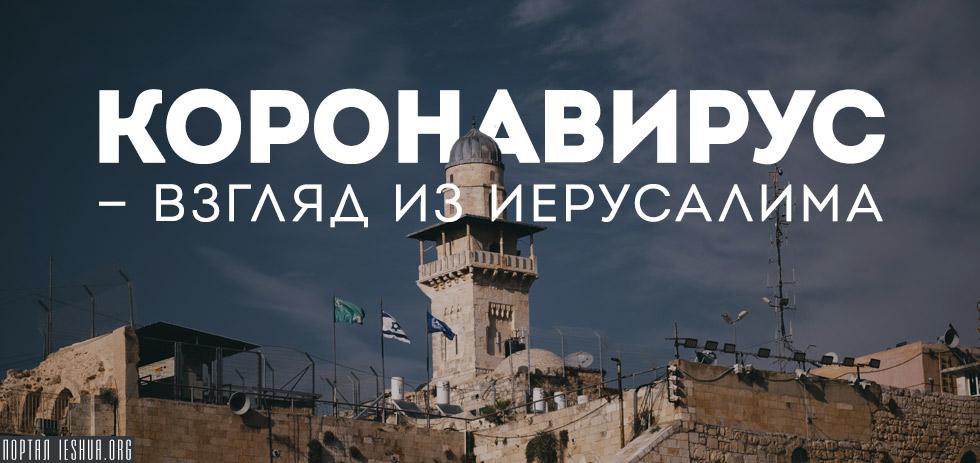 Коронавирус — взгляд из Иерусалима