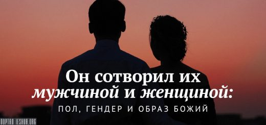 Он сотворил их мужчиной и женщиной: пол, гендер и образ Божий