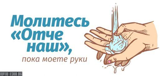 Молитесь «Отче наш», пока моете руки