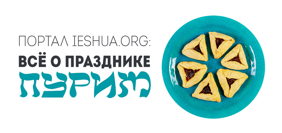 Портал ieshua.org — всё о празднике Пурим