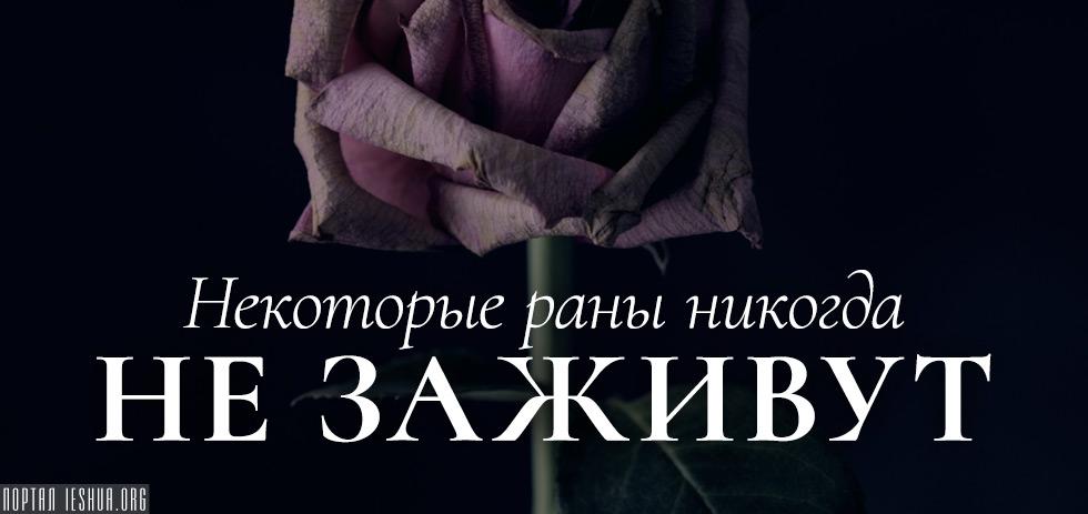 Некоторые раны никогда не заживут
