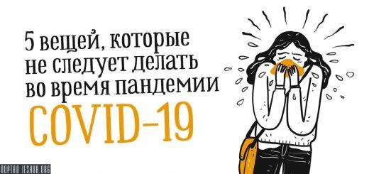 5 вещей, которые не следует делать во время пандемии COVID-19