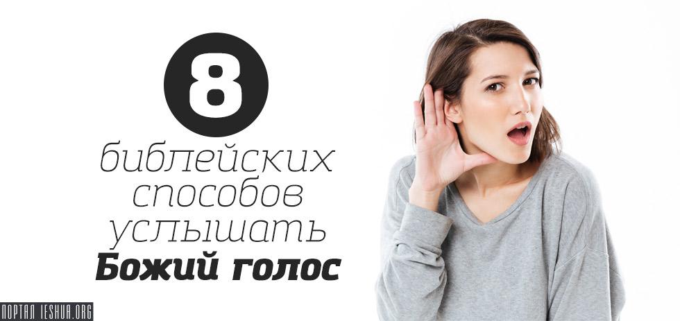 8 библейских способов услышать Божий голос