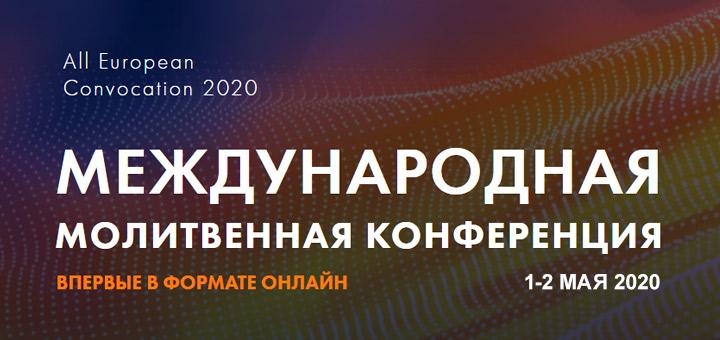 Международная молитвенная конференция All European Convocation: 1-2 мая, Киев, онлайн
