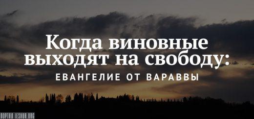 Когда виновные выходят на свободу: Евангелие от Вараввы